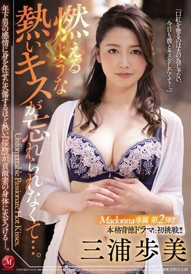 JUY-939 A Madonna Exclusive Ayumi Miura No.2!! Her First Crack At A Serious Immoral Drama!! She Could Never Forget Such Burning Hot Kisses…