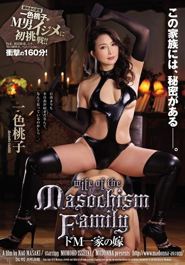 JUY-944 The Daughter Of A Completely Masochistic Family – Momoko Isshiki