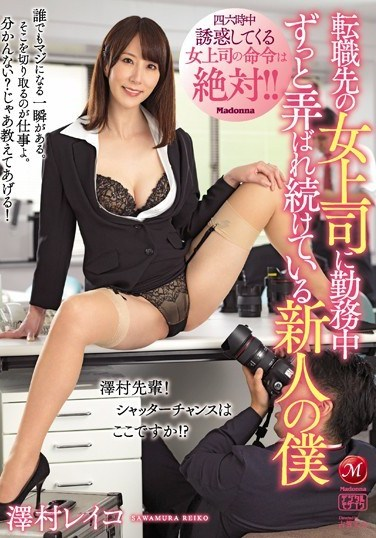 JUY-946 I Got A New Job And Became The New Fresh Face In The Office, And Now My New Lady Boss And I Are Fucking All Day During Work Reiko Sawamura