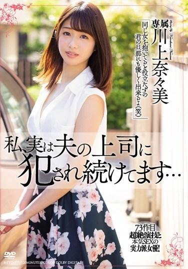 MEYD-517 I Actually Keep Getting Violated By My Husband's Boss… Nanami Kawakami