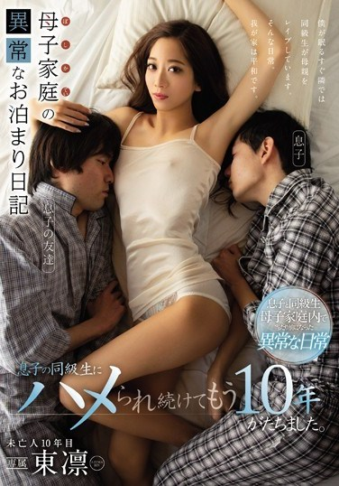 MEYD-519 The Unusual Tale Of A Mother Getting Fucked By Her Son's Classmate For 10 Years And Counting – Rin Azuma