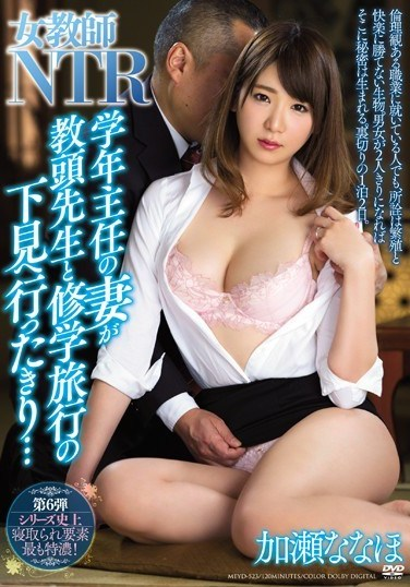 MEYD-523 Female Teacher NTR My Wife Was The Head Teacher And She Went On A Scouting Trip With The Vice-Principal For The Upcoming School Trip And Never Came Back… Nanaho Kase
