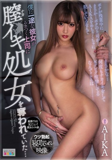 MIAA-144 My Loving Girlfriend Was Being Used By Her Asshole Boss As A Human Sex Toy… – AIKA