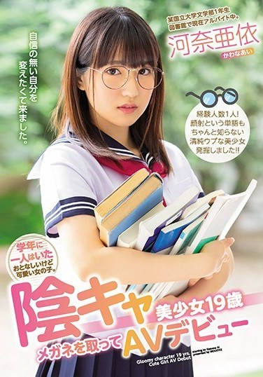 MIFD-080 Every Classroom Has Its Quiet Cutie. This 19 Year-Old Wallflower Sheds Her Glasses And Makes Her Porn Star Debut Starring Ai Kawana