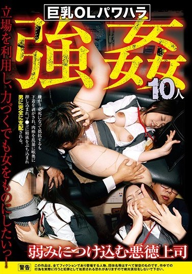 MMB-260 10 Big Tits Office Ladies Get Victimized With Power Harassment A Corrupt Boss Who Uses Their Weaknesses Against Them