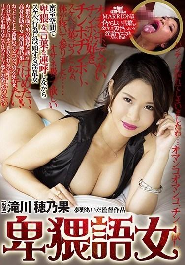 MMYM-031 Obscene Woman – Honoka Takigawa