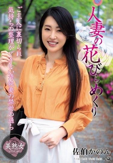 MYBA-013 Peeling Open The Petals Of Another Man's Wife Kanon Saeki