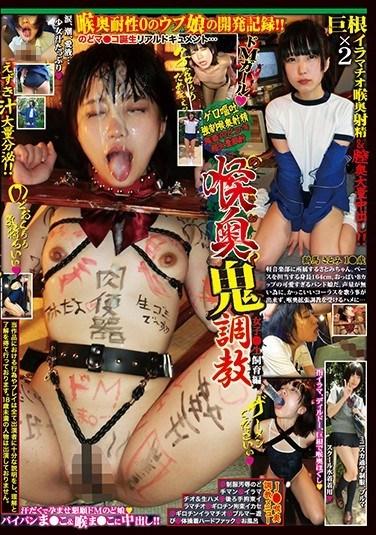 NDWQ-002 Deepthroat Breaking In – Satomi Tsuruhama