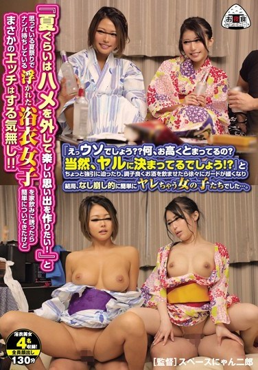 """OYC-270 """"It's Summer, I Want To Let Loose And Make Some Fun Memories!"""" That's What These Girls In Yukata Kimonos Are Thinking At Summer Festivals, Waiting For Nampa Pickup Artists To Come Seduce Them, So When We Invited Them Back Home To Come Drink With Us, They Easily Took The Bait And Came…"""