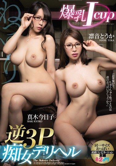 PPPD-784 An I-Cup Colossal Tits Reverse Threesome Slut Delivery Health Call Girl Toka Rinne Kyoko Maki