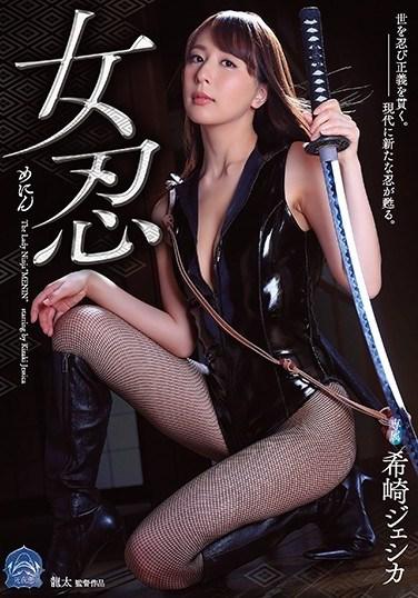 SHKD-867 Female Ninja Jessica Kizaki