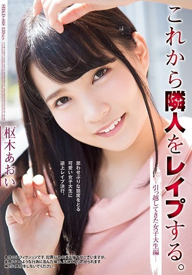 SHKD-868 Forcing Myself On My Neighbor, A College Girl Who Just Moved In – Aoi Kururugi