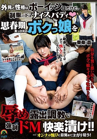 SORA-228 Her Looks And Personality Are Boyish, But Underneath Her Uniform She's Got A Nice Hot Body This Adolescent Tomboy Is Getting Some Shameful Exhibitionist Training And Addicted To Maso Pleasures!! Once She Awakens To The Pleasures Of Being A Woman, She's Going Cum Crazy! Aoi Tojo