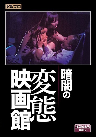 SQIS-009 Dark Pervert Cinema