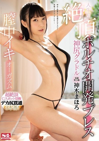 SSNI-552 Her First Experience! A Gravure Idol With A Godly Ass Tries Some Athletic Sex Techniques Designed To Hit Her G-Spot And Make Her Cum! – Mahoro Kamiki