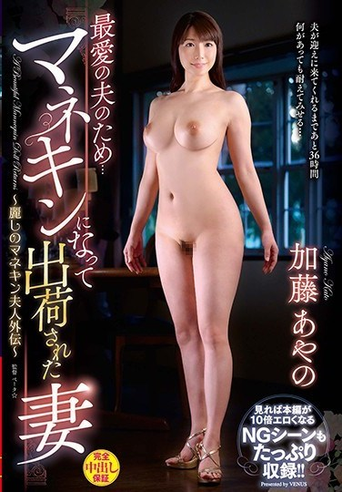 VAGU-213 For The Sake Of Her Beloved Husband… A Wife Who Got Shipped Out As A Mannequin – The Legend Of The Beautiful Mannequin Wife – Ayano Fuji