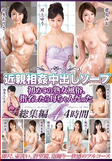 VAGU-214 Incest Soapy Creampie I Went To My First Mature Woman Sex Club, Chose A Lady, And Out Came My Mother-In-Law Highlights 4 4 Hours