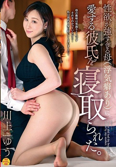 VEC-377 My Mom Who Has A Strong Sex Drive (Habit Of Cheating) Steals My Beloved Boyfriend. Yu Kawakami