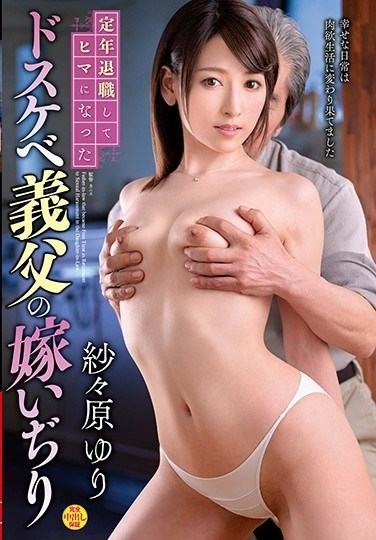 VENU-881 This Horny Father-In-Law Is Retired And Bored So Now He's Fucking With His Daughter-In-Law Yuri Sasahara
