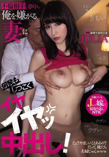 WANZ-892 My Wife Doesn't Want To Have Sex With Me, So Instead She's Having Plenty Of Creampie Sex With Her Adultery Partner! JULIA