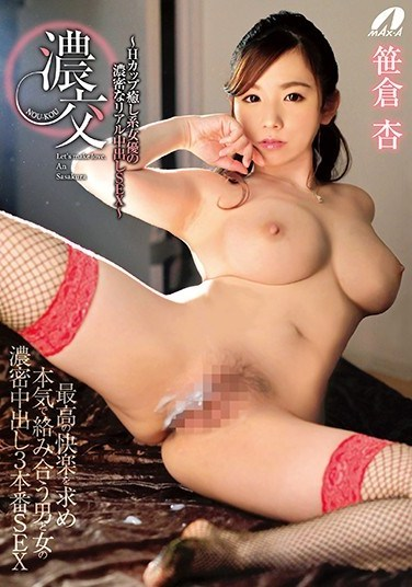 XVSR-494 Intimate Creampie Sex With A Gentle Actress With H-Cup Tits – Ann Sasakura