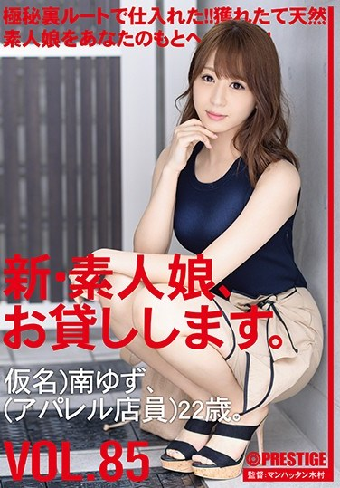 CHN-176 CHN-176 I Will Lend You A New Amateur Girl. 85 Kana) Minami Yuzu (apparel Clerk) 22 Years Old.