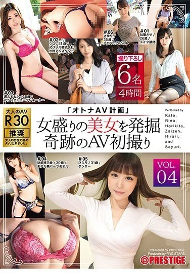 "FIV-049 ""A Mature Adult Video Project"" Vol.04 This Beautiful Lady Is At The Peak Of Her Womanhood In This Miraculous Discovery Of An Adult Video Star Her First Time Shots"
