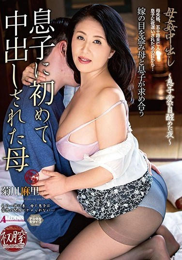SPRD-1180 Creampie Sex With My Mother-In-Law A Hot Mama Who Got Creampie Fucked For The First Time By Her Son-In-Law Mari Kikugawa