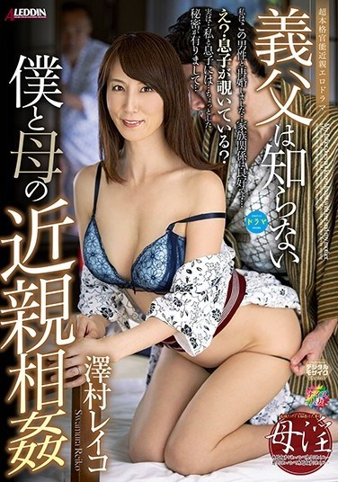 SPRD-1183 My Father Doesn't Know About Me And My Mother-In-Law Reiko Sawamura