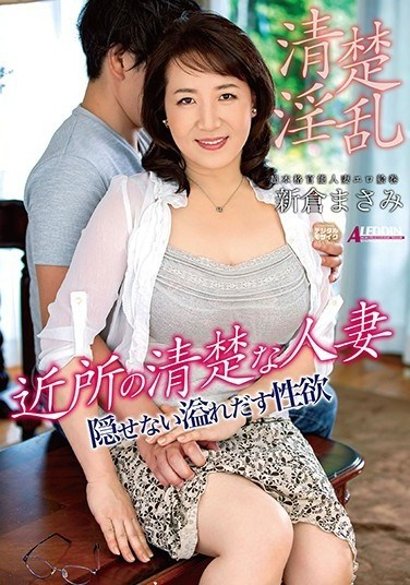 SPRD-1184 The Next Door Neat And Clean Married Woman – Masami Nikura