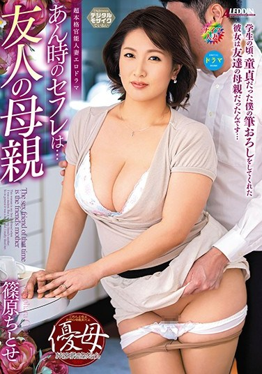 SPRD-1190 My Fuck Buddy From Back Then Is… My Friend's Mother Chitose Shinohara