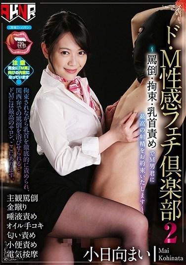 MANE-040 Masochist Fetish Club 2 – We Promise To Give Masochistic Guys The Best Orgasm They've Ever Had With Abuse, Bondage And Nipple Play – Mai Kohinata