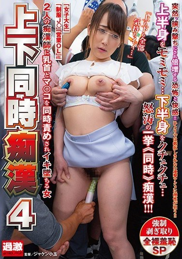 NHDTB-315 The Top-And-Bottom Molester Assault 4 2 Molester Teachers Are Simultaneously Assaulting Her Nipples And Pussy And Forcing Her To Cum