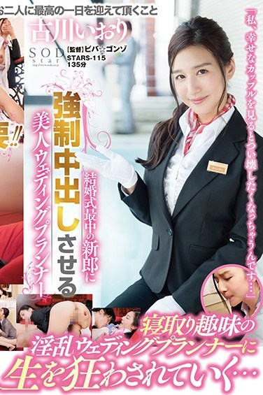 STARS-115 Iori Kogawa – A Beautiful Wedding Planner Gets Fucked And Creampied By The Bridesgroom In The Middle Of A Wedding Ceremony