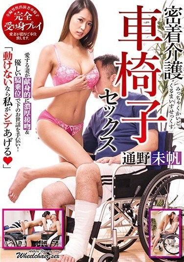 NEO-697 Secret Caregiving Wheelchair Sex Miho Tono