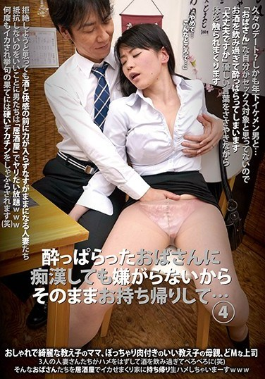 ODVHJ-029 This Molester Started Molesting A Drunk Old Lady, And Since She Didn't Resist, He Took Her Home For Some More… 4