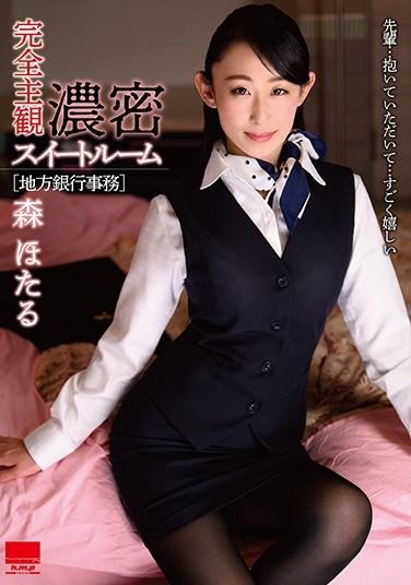 HODV-21410 Totally POV A Deep And Secret Suite Room (The Business Affairs Of A Regional Bank) Hotaru Mori