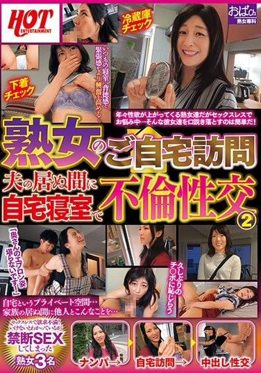HEZ-085 Mature Woman Home Visit, Cheating Fuck While Her Husband Is Out 2