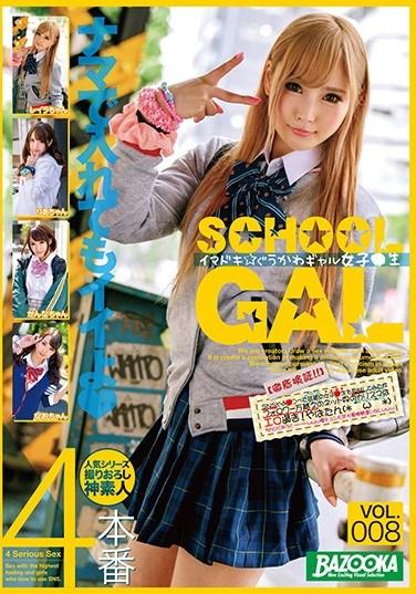 BAZX-206 A Modern Cute Gal Schoolgirl vol. 008
