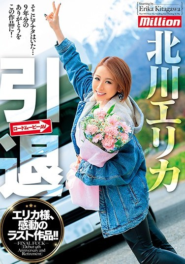 MKMP-295 Retirement Erika Kitagawa