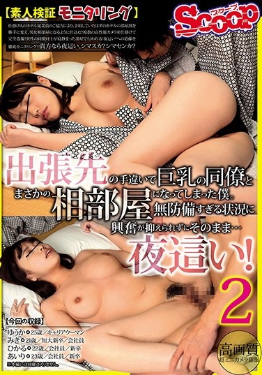 SCPX-373 SCPX-373 I've Become A Roommate With A Busty Colleague Due To A Business Trip Mistake.The Excitement Cannot Be Suppressed In An Unprotected Situation …2