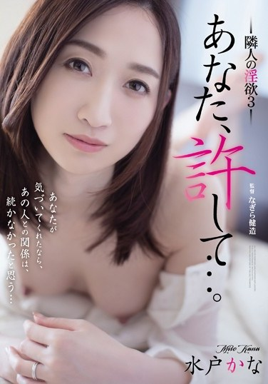 ADN-223 Forgive You …Neighbor's Lust 3 Mito