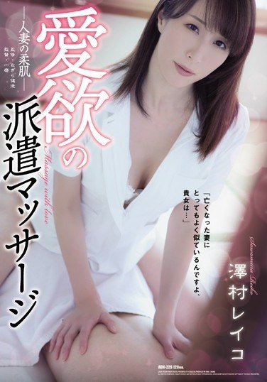 ADN-226 Libido Dispatch Massage Married Woman's Soft Skin Reiko Sawamura