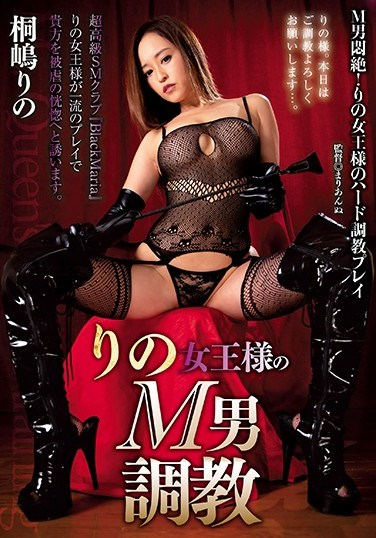 AVSA-101 Queen Rino's Breaking In Of Masochistic Men – Rino Kirishima