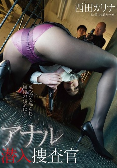 BDA-094 Undercover Anal Investigation Karina Nishida