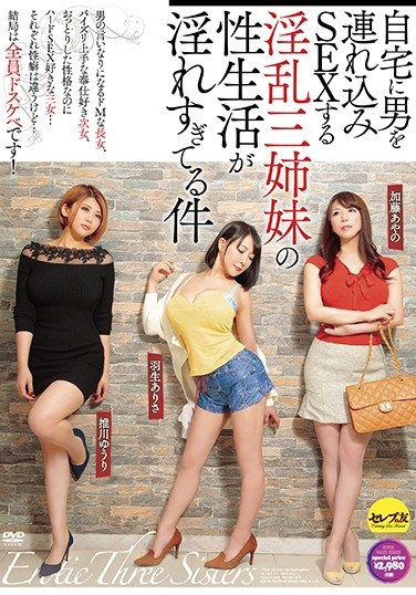 CESD-805 Three Nasty Sisters Bring A Guy Home To Fuck: Their Sexual Lives Are Too Obscene! Arisa Hanyu, Yuri Oshikawa and Ayano Fuji