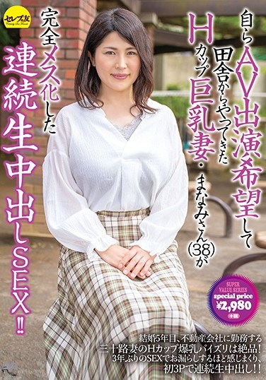 CESD-807 H-Cup Big Tits Miss Manami (Aged 38) Came From The Countryside Because She Wanted To Be In An AV! Raw Creampie Footage SEX Again And Again!