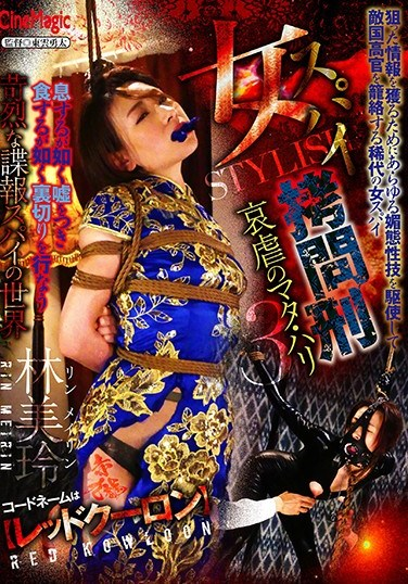 CMN-205 Female Spy STYLISH T*****e 3 – The Tragedy Of Mata Hari – Lin Mei-Lin
