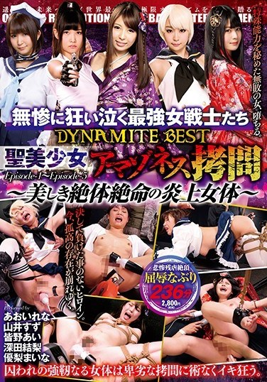 DBER-041 The Strongest, Cruel And Insane, Weeping Female Soldier DYNAMITE BEST HITS COLLECTION The Torture Of A Saintly Beautiful Girl Amazoness Episode-1 – Episode-5 – Beautiful Passionate Female Bodies In Absolute Peril –