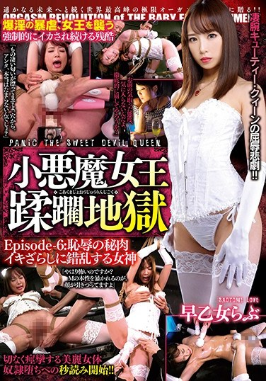 DBER-043 Horny Little Devil In Queen Violation Hell – Episode 6 – Goddesses Get Fucked Into A Hell Of Shame And Confusion – Love Saotome